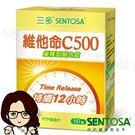 三多維他命C500緩釋型膜衣錠◆醫妝世家◆