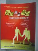 【書寶二手書T1/心理_QJV】關係決定命運-別讓不好意思交際害了你_陳進成