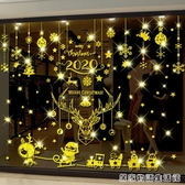聖誕節商鋪店面店鋪氛圍氣氛小裝飾品場景布置創意樹玻璃櫥窗貼紙 居家物語