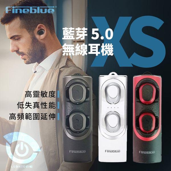 Fineblue XS無線雙耳藍芽5.0耳機 一鍵操作 可通話6H 智能降噪 金屬皮紋設計 取出即開機 尊爵經典