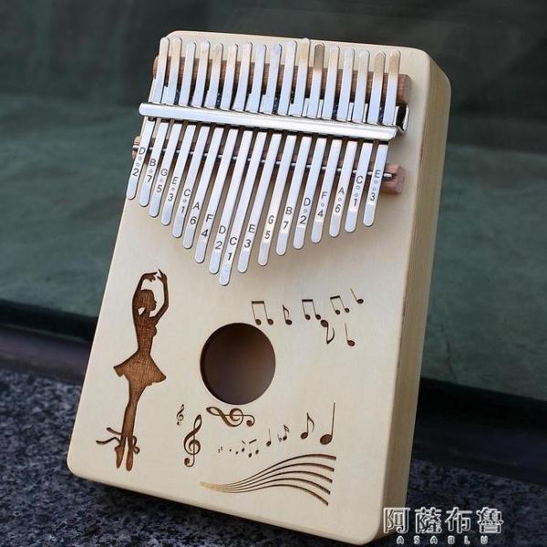 拇指琴 便攜式17音拇指琴kalinba卡林巴琴樂器定音手撥琴成人初學者入門 阿薩布魯