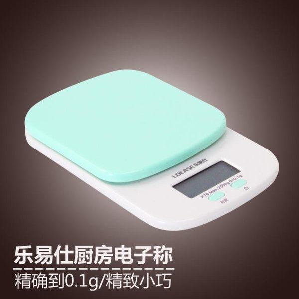 樂易仕廚房電子秤迷你精確到0.1g電子稱烘焙專用蛋糕克秤2KG