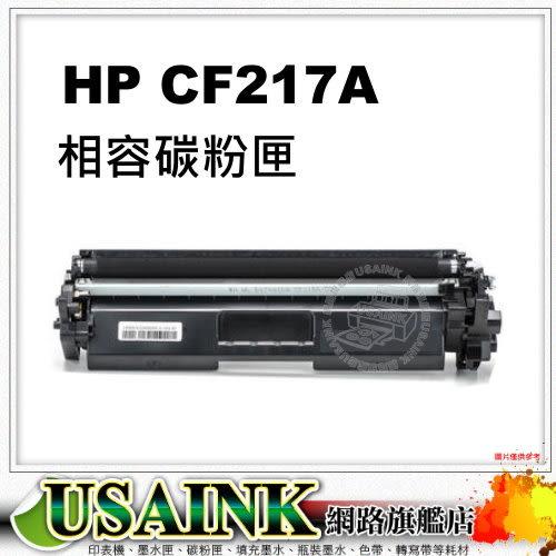 USAINK ☆HP CF217A / 17A 相容碳粉匣 適用: M102a/M102w/M104a/M104w/M130a/M130fn/M130fw/M130nw/CF217/217A/