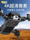 空拍機 勾勾手無人機航拍遙控飛機高清專業小型折疊兒童小學生飛行器玩具 DF 維多
