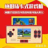 遊戲機 經典FC游戲機紅白插卡掌機 ZB1345『美鞋公社』