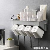 牙刷置物架衛生間壁掛收納洗漱台免打孔牙膏廁所吸盤式洗手間浴室  圖斯拉3C百貨