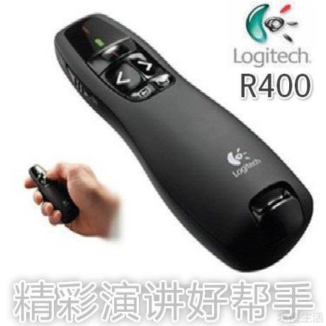 R400羅技激光翻頁筆 遙控器投影筆 幻燈片播放器PPT翻頁筆 無線演講筆綠光翻頁 簡報器遙控間報筆