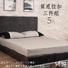 床組【UHO】墨香高質感拉扣三件組(床頭片+床底+獨立筒)-5尺雙人