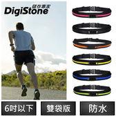 DigiStone 智慧型手機 運動彈性雙口袋 腰包/側包(防水/反光/防竊)x1個★適6吋以下智慧型手機★