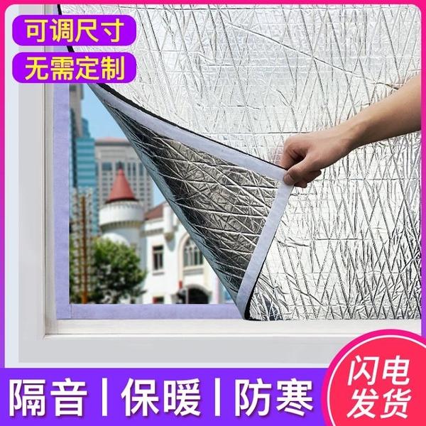 隔音棉窗戶貼臨街靠馬路消音材料降噪隔熱神器房間墻體門窗吸音板 MJ百分百