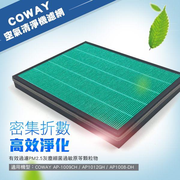【GreenR3濾芯】適用 Coway HEPA 濾網 濾芯 Coway AP1009 AP1008 AP1010 AP1009CH