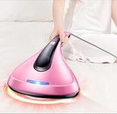 現貨 除蟎儀家用床上殺菌吸塵器小型去蟎蟲神器紫外線吸蟎除蝻機