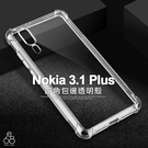 冰晶殼 Nokia 3.1 Plus *6吋 手機殼 透明殼 空壓殼 防摔 四角強化 保護套 手機套 保護殼 氣囊軟殼