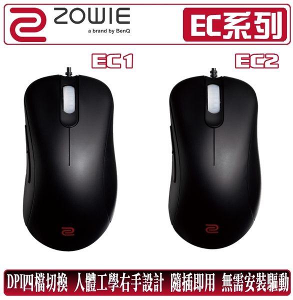 [地瓜球@] ZOWIE EC1-A EC2-A 電競 滑鼠 特製光學鏡頭