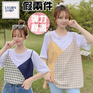 EASON SHOP(GQ2146)文青假兩件格紋素色撞色拼接細肩帶背心寬鬆圓領五分半袖短袖素色棉T恤女上衣服