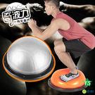Fun sport 奇波力 專業半圓平衡球(BOSU球/博速球/balance step)