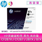 HP原廠碳粉匣 黑色高容量 CF287X/CF287/287X/87X /適用  M501dn/M506dn/M506x/M527c/M527dn/M527f