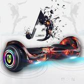 電動智慧自平衡車兒童8-12成人兩輪代步雙輪成年平行車學生 qz3717【野之旅】