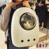 寵物外出包 背包貓咪便攜雙肩背包寵物透氣貓背包 BT604【花貓女王】