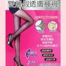雙層假透膚褲襪 舒適保暖 台灣製 魔法天...