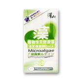 ☆愛兒麗☆澤山 植物性微藻(含DHA)細末300g