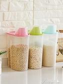 米箱米桶家用裝20 斤雜糧儲物密封罐儲米箱小號廚房面粉桶防蟲防潮10kg 提拉米蘇YYS