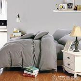 雙人被套 純色四件套1.8m床雙人被套學生宿舍三件套1.2米單人床單床上用品 歌莉婭