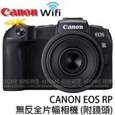 CANON EOS RP 附 RF 35mm F1.8 Macro IS STM 全片幅 贈轉接環+原電 (24期0利率 公司貨) 單鏡組