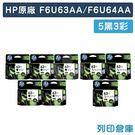 原廠墨水匣 HP 5黑3彩組合包 高容量 NO.63XL/F6U64AA/F6U63AA適用 HP DeskJet 1110/DJ 2130/DJ 3630/OJ 3830/Envy 4520