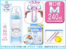 孕媽咪俏貝比~~ 第一寶寶 寬口M 240ml內袋 超值組  拋棄式奶瓶 通貝親奶嘴 小獅王奶嘴