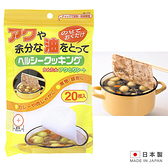 日本製造 烹調用吸油紙20cm(20枚入/包)LI-12390