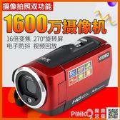 1600萬像素數碼攝像機高清家用DV數碼照相機專業旅游 錄像CY 【PINKQ】