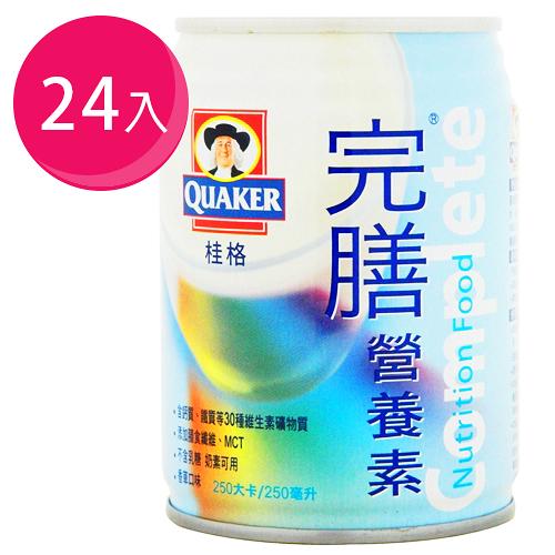 桂格完膳營養素-香草口味(素) 250ml(24入)【合康連鎖藥局】