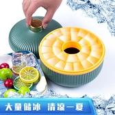 冰格家用冰箱凍冰塊模具制冰盒大冰塊盒硅膠儲冰盒商用制冰碗神器