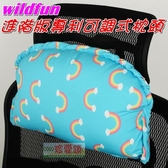 【JIS】WF006 台灣製 野放專利可調式枕頭 進階版 可固定功能枕 頭枕 靠枕 腰枕 午睡枕