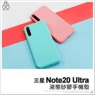 三星 NOTE20 Ultra 液態手機殼 矽膠 保護殼 保護套 防摔 手機套 霧面 抗變形 鏡頭保護 軟殼