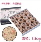 象棋中國象棋套裝成人摺疊棋盤學生兒童
