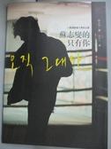 【書寶二手書T6/影視_IQT】蘇志燮的只有你:一個演員進入角色之路_蘇志燮,  黃筱筠