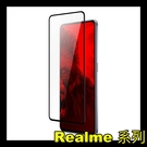 【萌萌噠】Realme GT 全屏滿版鋼化玻璃膜 全覆蓋吸附 螢幕玻璃膜 超薄防爆鋼化膜