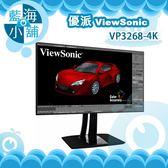 ViewSonic 優派 VP3268-4K 32型AH-IPS專業4K螢幕液晶顯示器 電腦螢幕