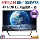 【信源】100吋 HERAN禾聯4K HDR LED液晶顯示器+視訊盒 HD-100UDF88 不含安裝