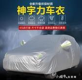 車衣遮陽大眾途觀途觀L途昂車衣車罩防雨防曬隔熱遮陽加厚SUV專用 【快速出貨】