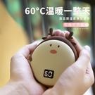 【新北現貨可自取】2021usb暖手寶行動電源 數顯溫控暖寶寶充電暖手熱水袋自發熱電暖寶