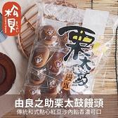 《松貝》由良之助栗太鼓饅頭14入210g【4903019720104】ac7