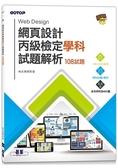 網頁設計丙級檢定學科試題解析|108試題