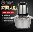 現貨 多功能家用電動絞菜器料理器絞肉機攪餡機切菜器 (台灣BSMI認證)保固一年
