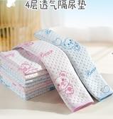 嬰兒隔尿墊防水透氣可洗大號新生兒童寶寶天超大床墊表純棉  極有家