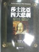 【書寶二手書T1/翻譯小說_JSD】莎士比亞四大悲劇_朱生豪, William Shakespeare