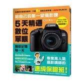 【攝影工具書】給自己的第一堂攝影課:5天精通數位單眼,精彩記錄每一天  屮Z6