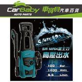 【車寶貝推薦】SAMURAI SR MAX 武士刀創新雙噴頭 高壓清洗機